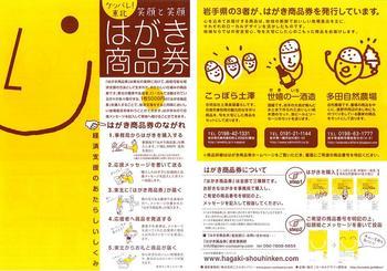 はがき商品券.jpg
