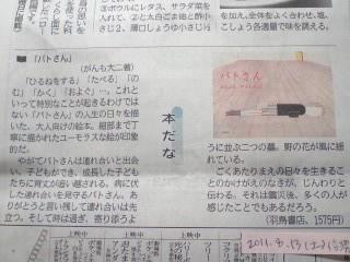 信濃毎日新聞20110813.jpg