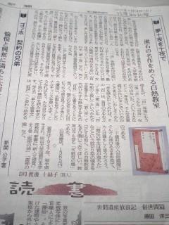信濃毎日新聞20120219.jpg