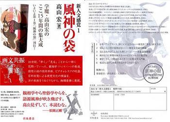 新人文感覚1風神の袋チラシ.jpg