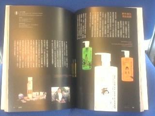 日本創意学05.jpg