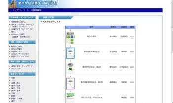 東大生協ベストセラー201107.jpg