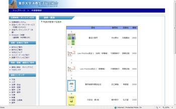 東大生協ベストセラー201108.jpg