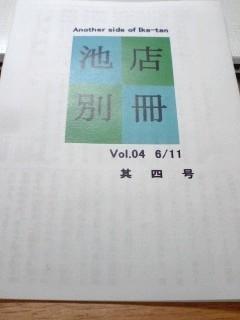 池店別冊.jpg