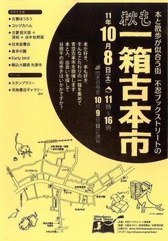 秋も一箱古本市2011.jpg